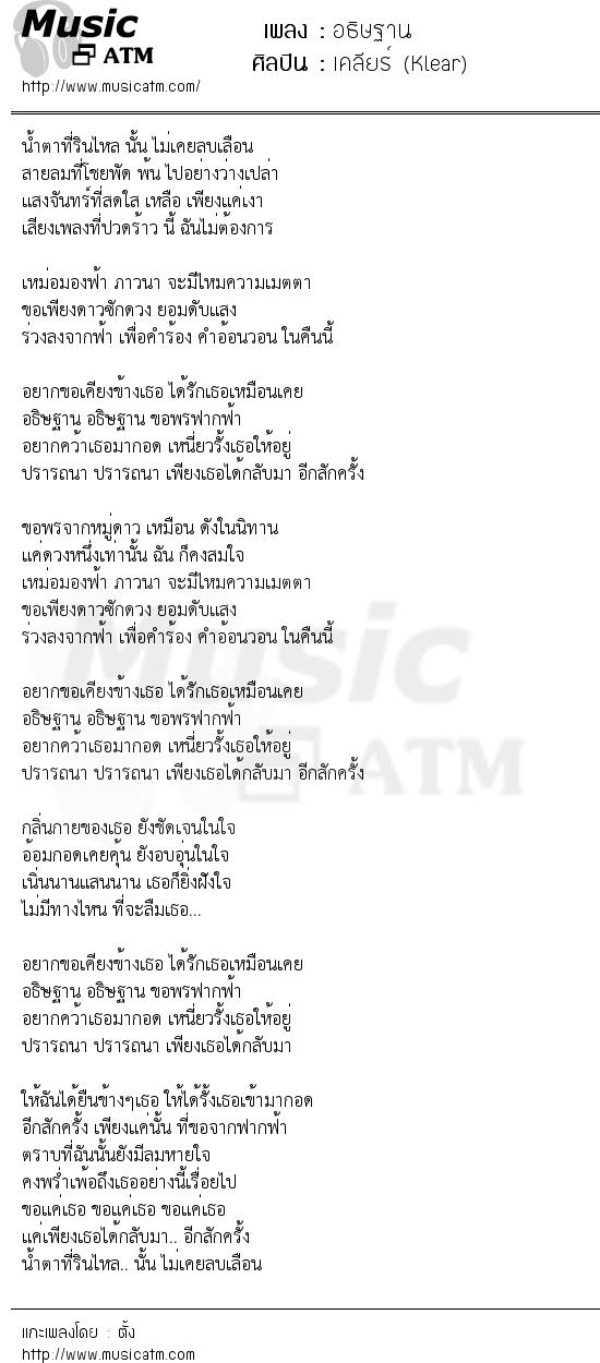 เนื้อเพลง อธิษฐาน - เคลียร์ (Klear)   เพลงไทย