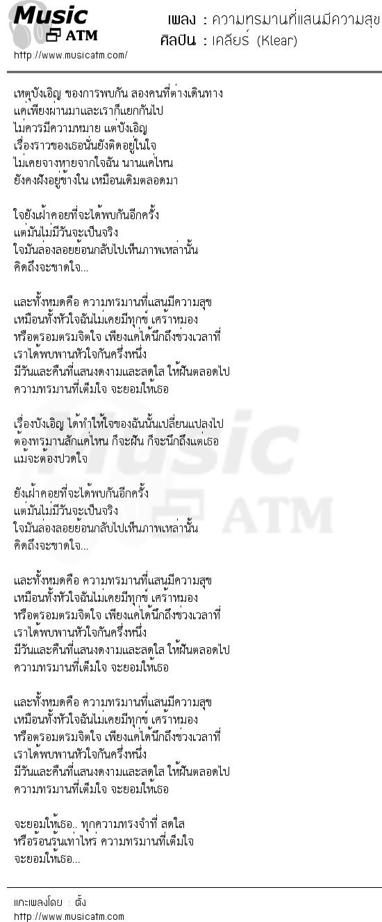 เนื้อเพลง ความทรมานที่แสนมีความสุข - เคลียร์ (Klear) | เพลงไทย