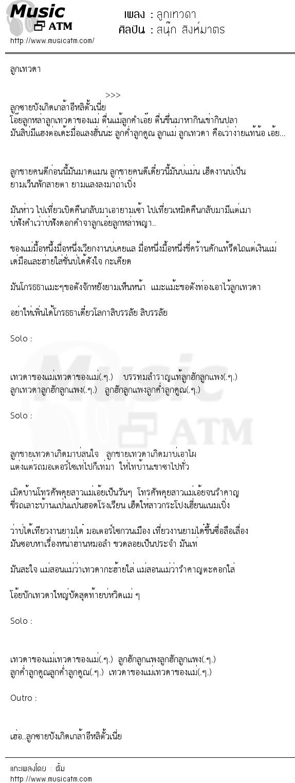 เนื้อเพลง ลูกเทวดา - สนุ๊ก สิงห์มาตร   เพลงไทย