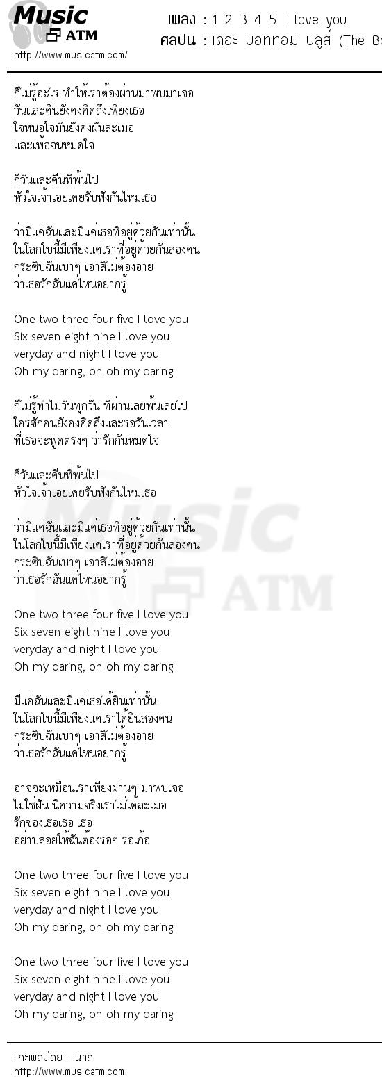 เนื้อเพลง 1 2 3 4 5 I love you - เดอะ บอททอม บลูส์ (The Bottom Blues) | เพลงไทย