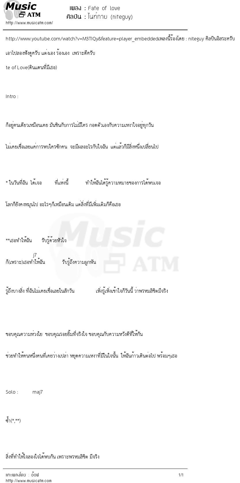 เนื้อเพลง Fate of love - ไนท์กาย (niteguy) | เพลงไทย