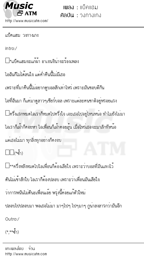 เนื้อเพลง แบ็คแฮม - วงกางเกง   Popasia.net   เพลงไทย
