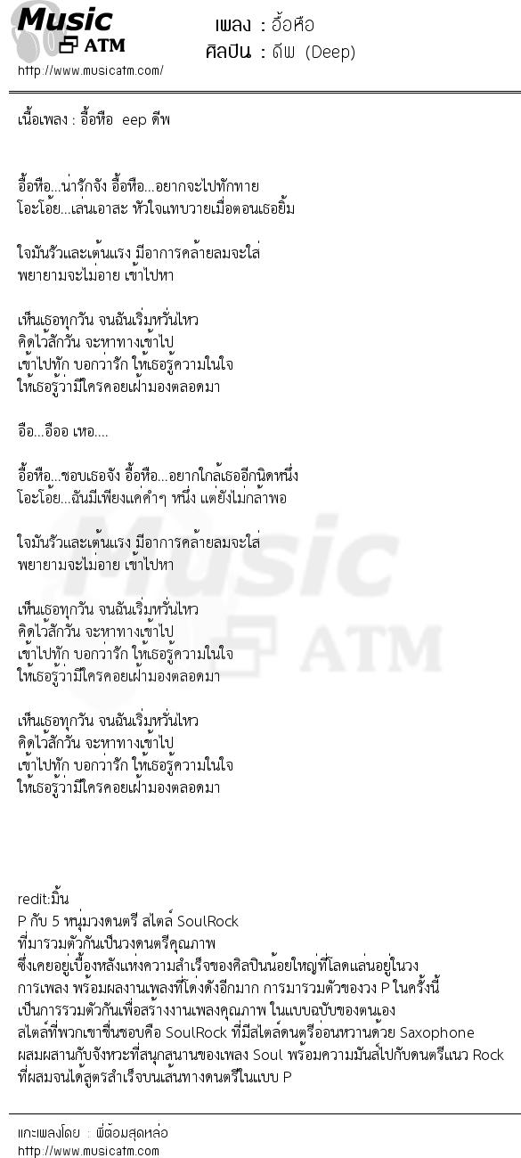 เนื้อเพลง อื้อหือ - ดีพ (Deep) | เพลงไทย