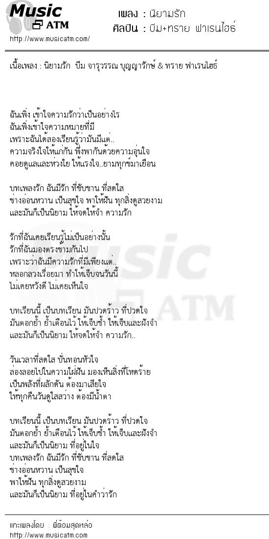 เนื้อเพลง นิยามรัก - บีม+ทราย ฟาเรนไฮธ์   เพลงไทย