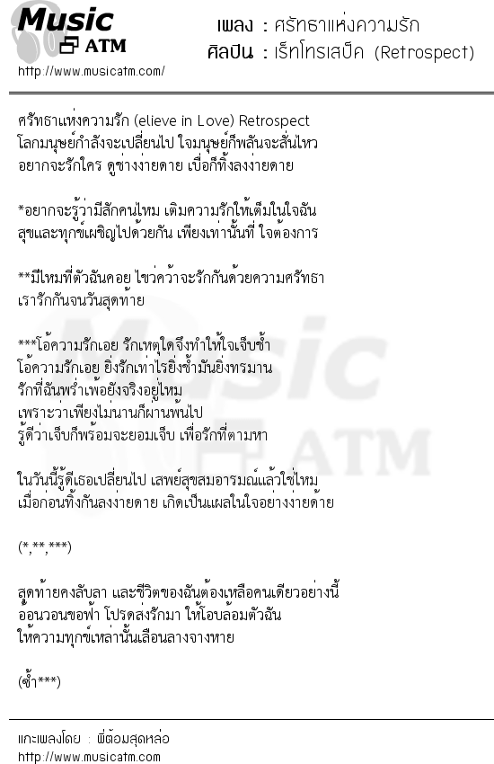 เนื้อเพลง ศรัทธาแห่งความรัก - เร็ทโทรเสป็ค (Retrospect)   เพลงไทย