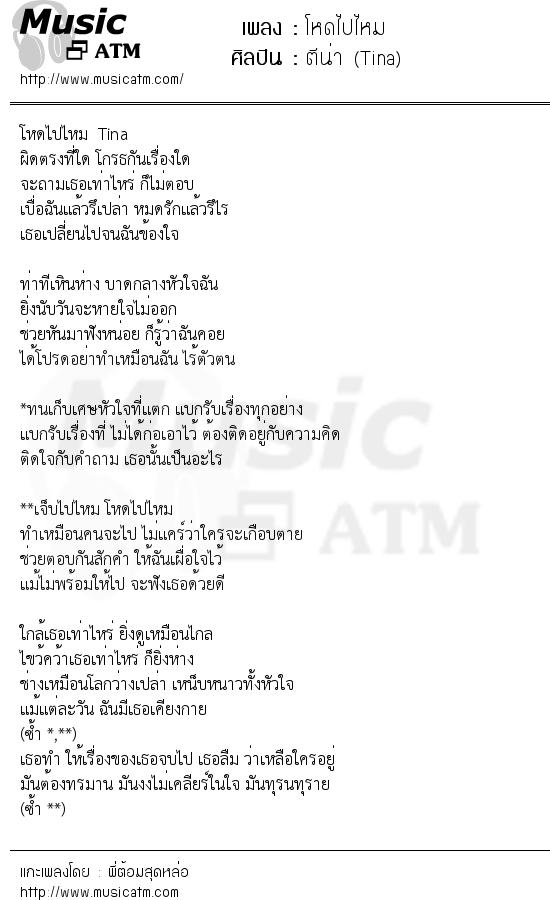 เนื้อเพลง โหดไปไหม - ตีน่า (Tina)   เพลงไทย