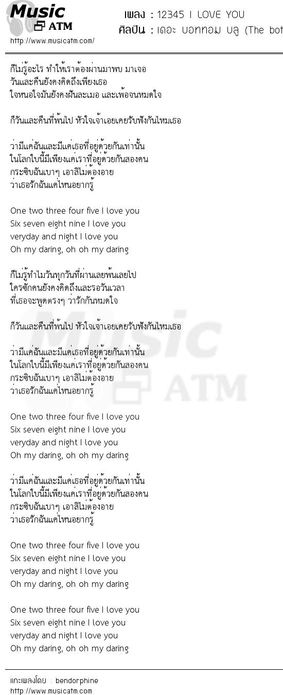 เนื้อเพลง 12345 I LOVE YOU - เดอะ บอททอม บลู (The bottom blues)   เพลงไทย