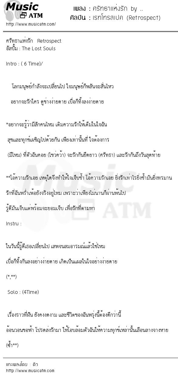 เนื้อเพลง ศรัทธาแห่งรัก by .. - เรทโทรสเปค (Retrospect) | เพลงไทย