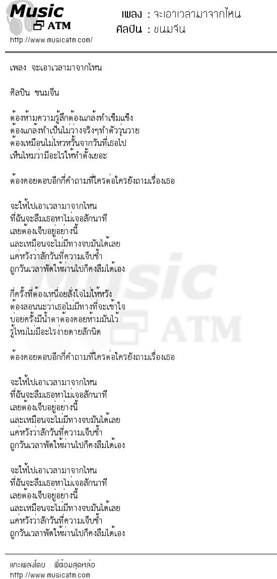 เนื้อเพลง จะเอาเวลามาจากไหน - ขนมจีน | Popasia.net | เพลงไทย