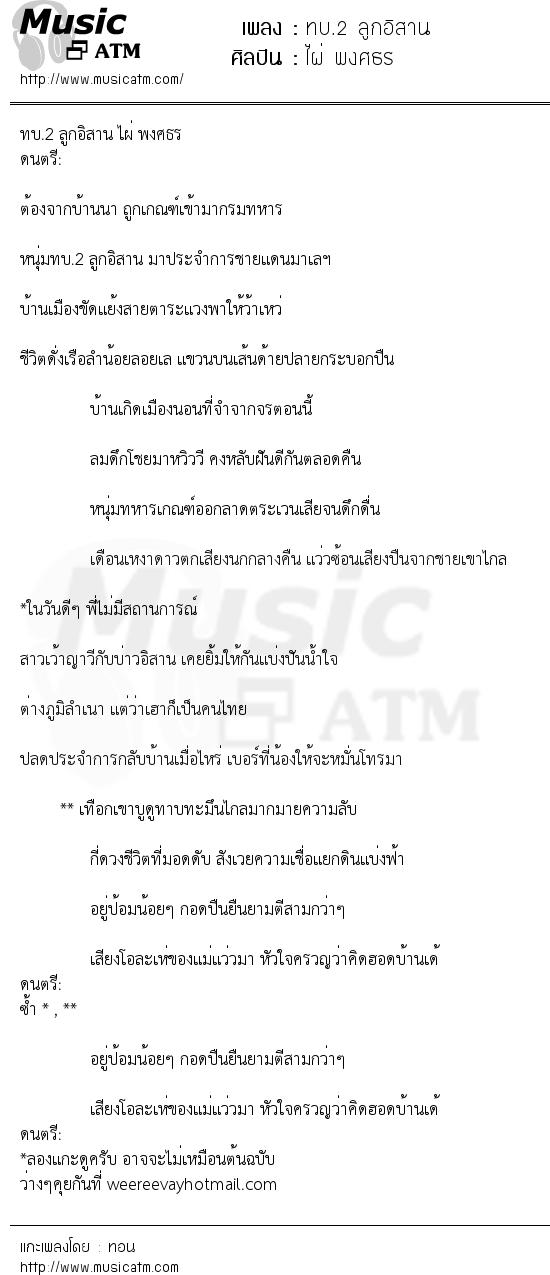 เนื้อเพลง ทบ.2 ลูกอิสาน - ไผ่ พงศธร | เพลงไทย