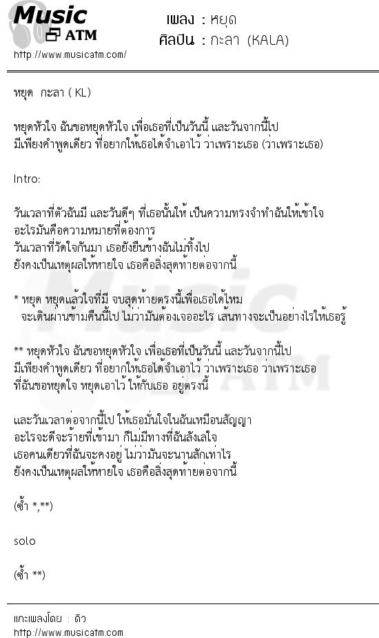 เนื้อเพลง หยุด - กะลา (KALA) | เพลงไทย