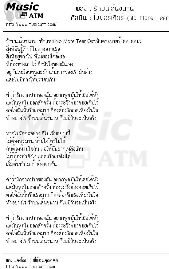 เนื้อเพลง รักบนเส้นขนาน - โนมอร์เทียร์ (No More Tear) | เพลงไทย