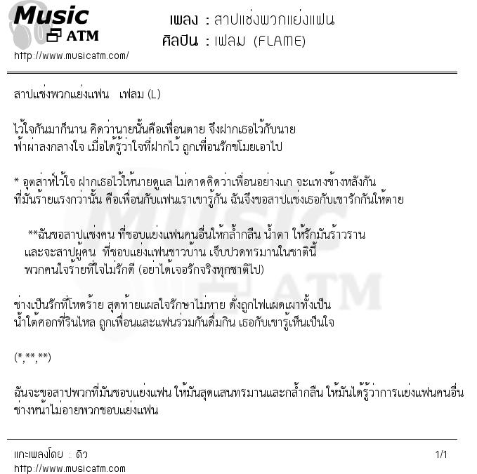 เนื้อเพลง สาปแช่งพวกแย่งแฟน - เฟลม (FLAME)   เพลงไทย