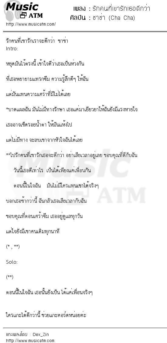 เนื้อเพลง รักคนที่เขารักเธอดีกว่า - ชาช่า (Cha Cha) | เพลงไทย