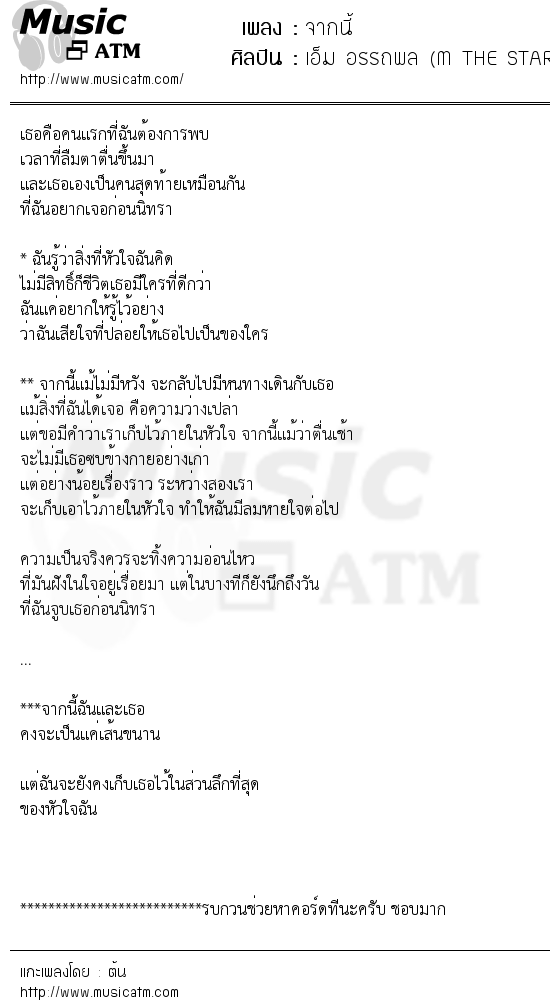 เนื้อเพลง จากนี้ - เอ็ม อรรถพล (M THE STAR)   เพลงไทย
