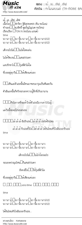เนื้อเพลง เย้...เย...เลิฟ...เลิฟ - ทะโมนแบนด์ (TA-MONE BAND) | เพลงไทย