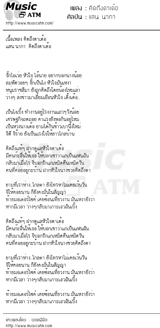 เนื้อเพลง คิดถึงดาเด้อ - แสน นากา   เพลงไทย