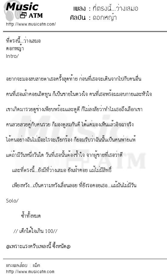 เนื้อเพลง ที่ตรงนี้...ว่างเสมอ - ดอกหญ้า   Popasia.net   เพลงไทย