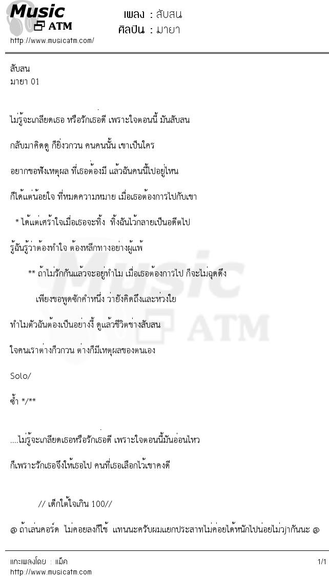 เนื้อเพลง สับสน - มายา | Popasia.net | เพลงไทย