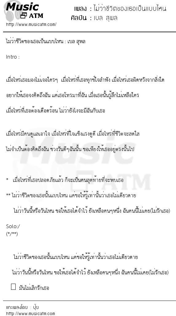 เนื้อเพลง ไม่ว่าชีวิตของเธอเป็นแบบไหน - เบล สุพล | เพลงไทย
