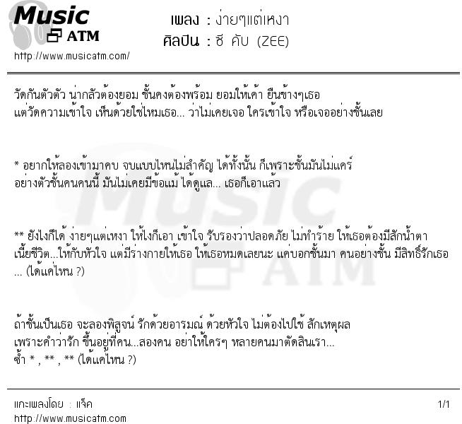 เนื้อเพลง ง่ายๆแต่เหงา - ซี คับ (ZEE)   เพลงไทย