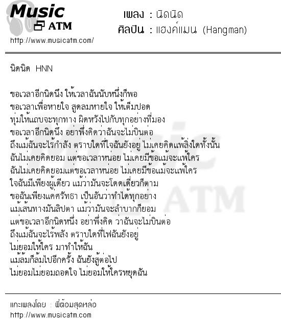 เนื้อเพลง นิดนิด - แฮงค์แมน (Hangman)   เพลงไทย