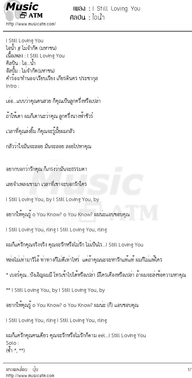 เนื้อเพลง I Still Loving You - ไอน้ำ | เพลงไทย