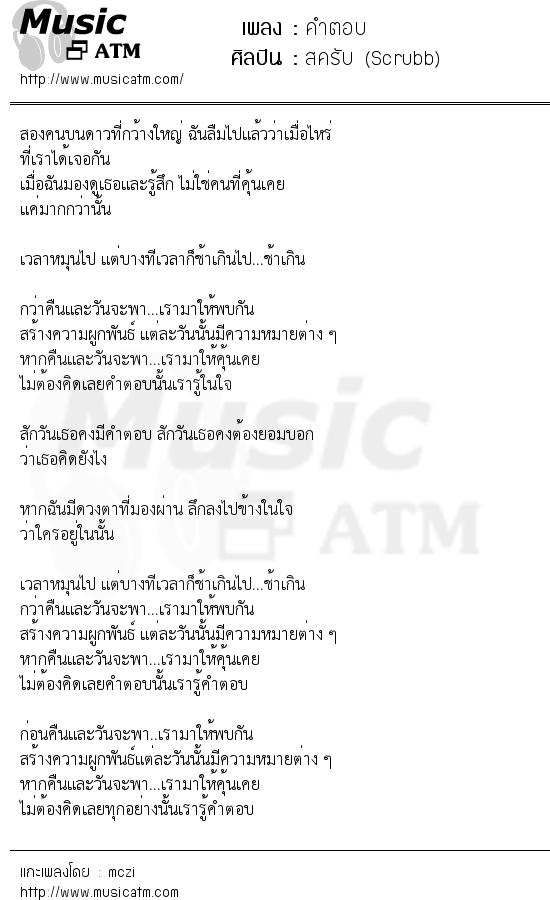 เนื้อเพลง คำตอบ - สครับ (Scrubb)   เพลงไทย