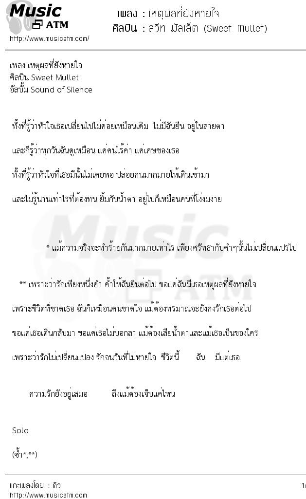เนื้อเพลง เหตุผลที่ยังหายใจ - สวีท มัลเล็ต (Sweet Mullet) | เพลงไทย