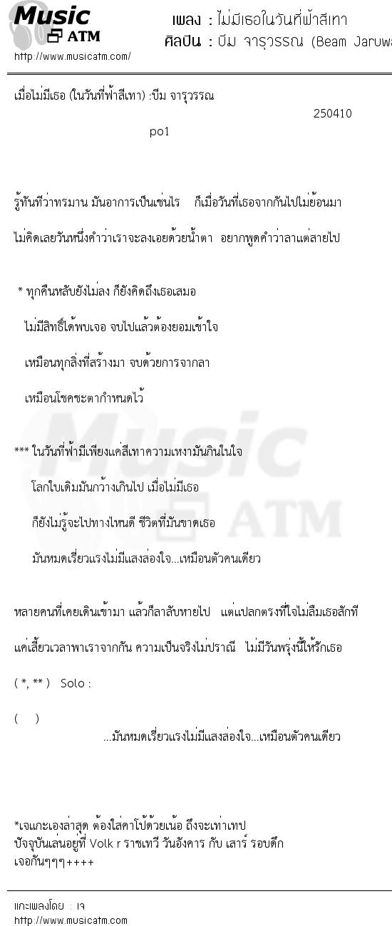 เนื้อเพลง ไม่มีเธอในวันที่ฟ้าสีเทา - บีม จารุวรรณ (Beam Jaruwarn)   เพลงไทย