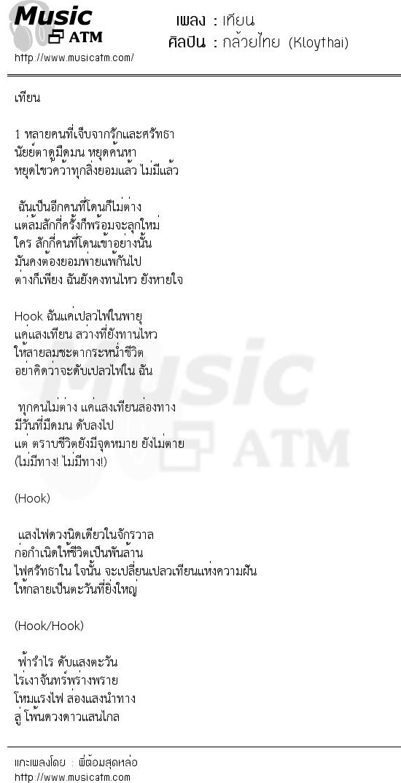 เนื้อเพลง เทียน - กล้วยไทย (Kloythai)   เพลงไทย