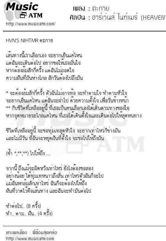 เนื้อเพลง ตะกาย - ฮาร์เว่นส์ ไนท์แมร์ (HEAVEN'S NIGHTMARE)   เพลงไทย