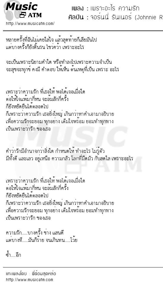 เนื้อเพลง เพราะอะไร ความรัก - จอร์นนี่ รันเนอร์ (Johnnie Runne)   เพลงไทย