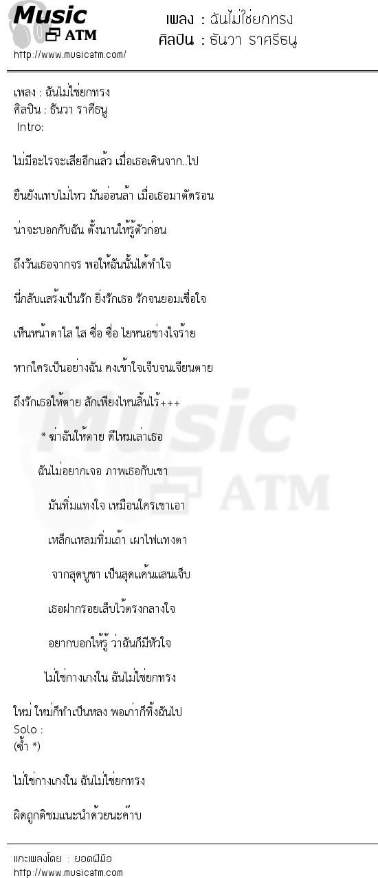 เนื้อเพลง ฉันไม่ใช่ยกทรง - ธันวา ราศรีธนู   เพลงไทย