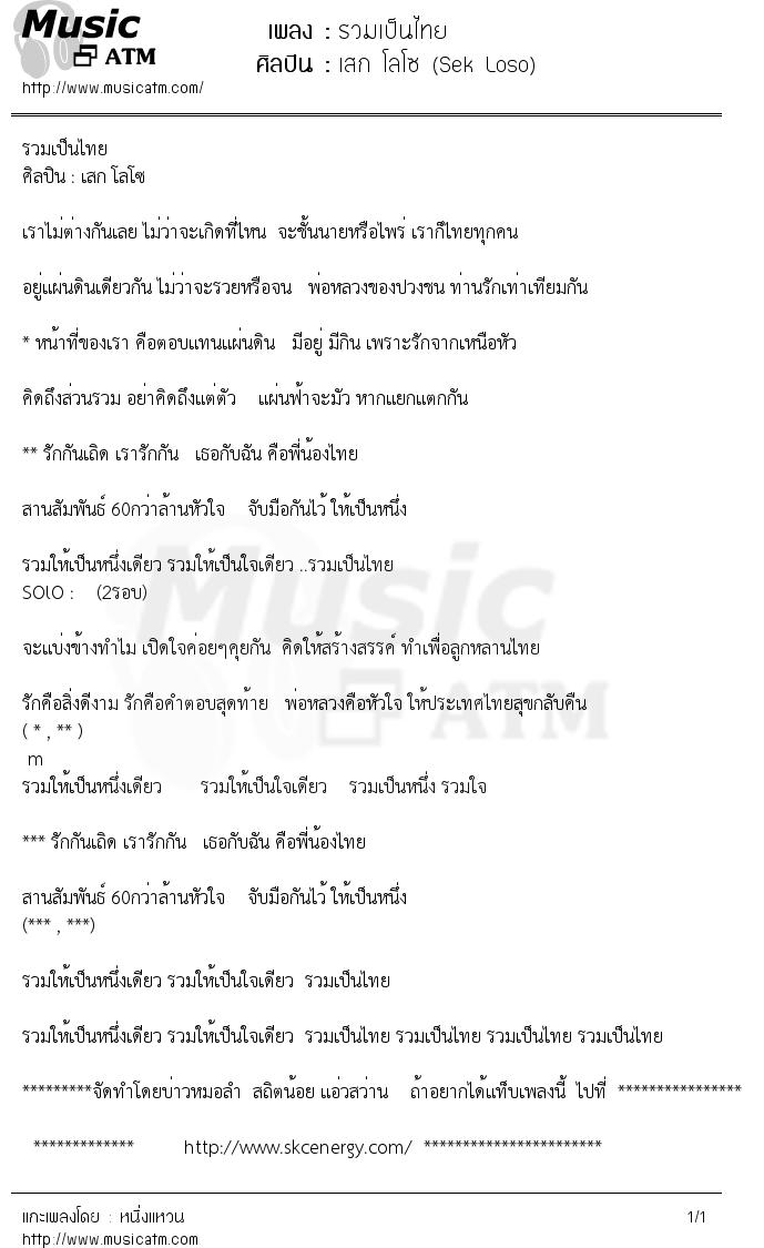 เนื้อเพลง รวมเป็นไทย - เสก โลโซ (Sek Loso)   เพลงไทย