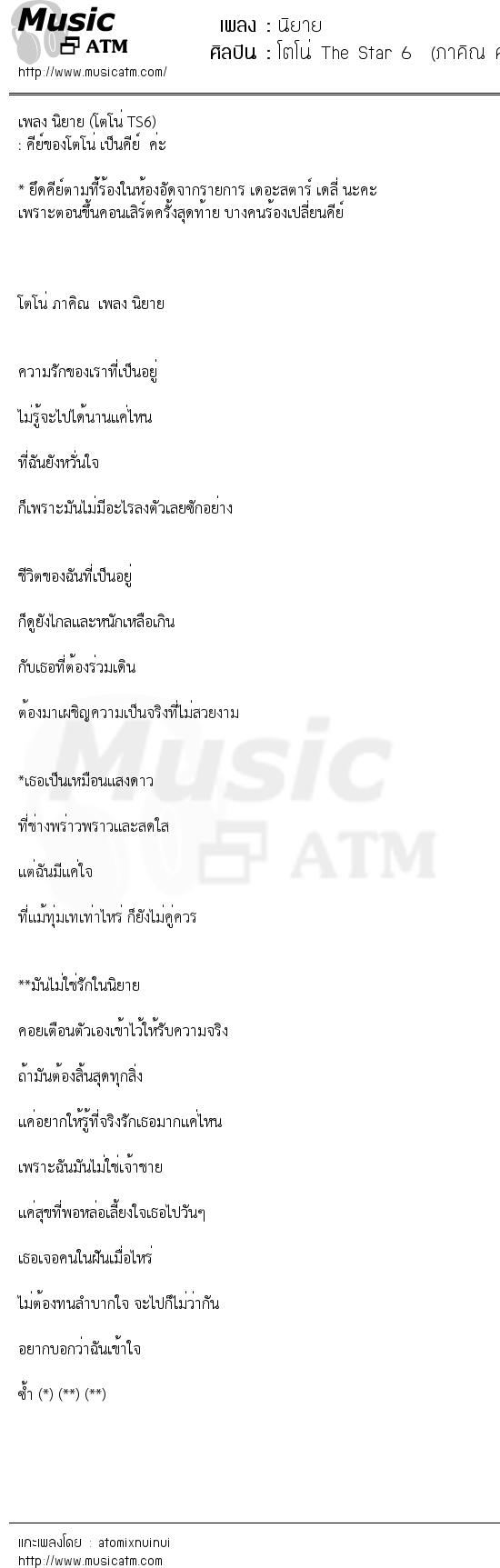 เนื้อเพลง นิยาย - โตโน่ The Star 6 (ภาคิณ คำวิลัยศักดิ์)   เพลงไทย