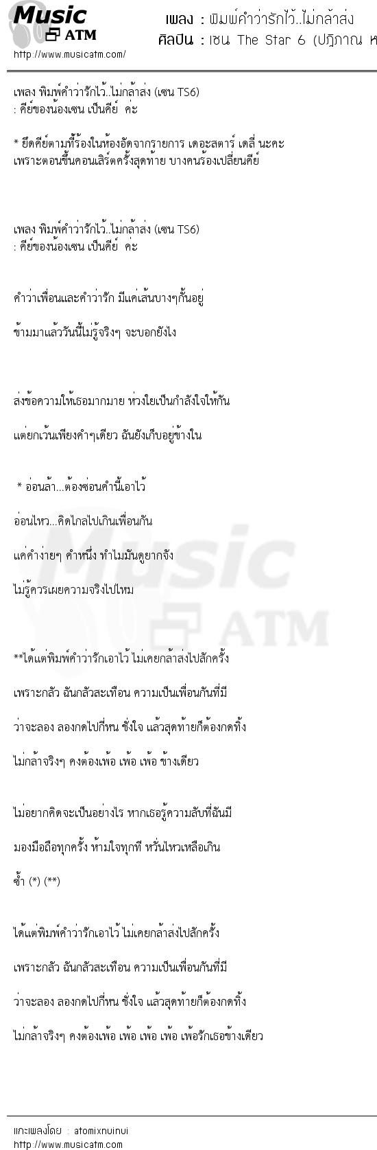 เนื้อเพลง พิมพ์คำว่ารักไว้..ไม่กล้าส่ง - เซน The Star 6 (ปฎิภาณ หล่อเสถียร)   เพลงไทย