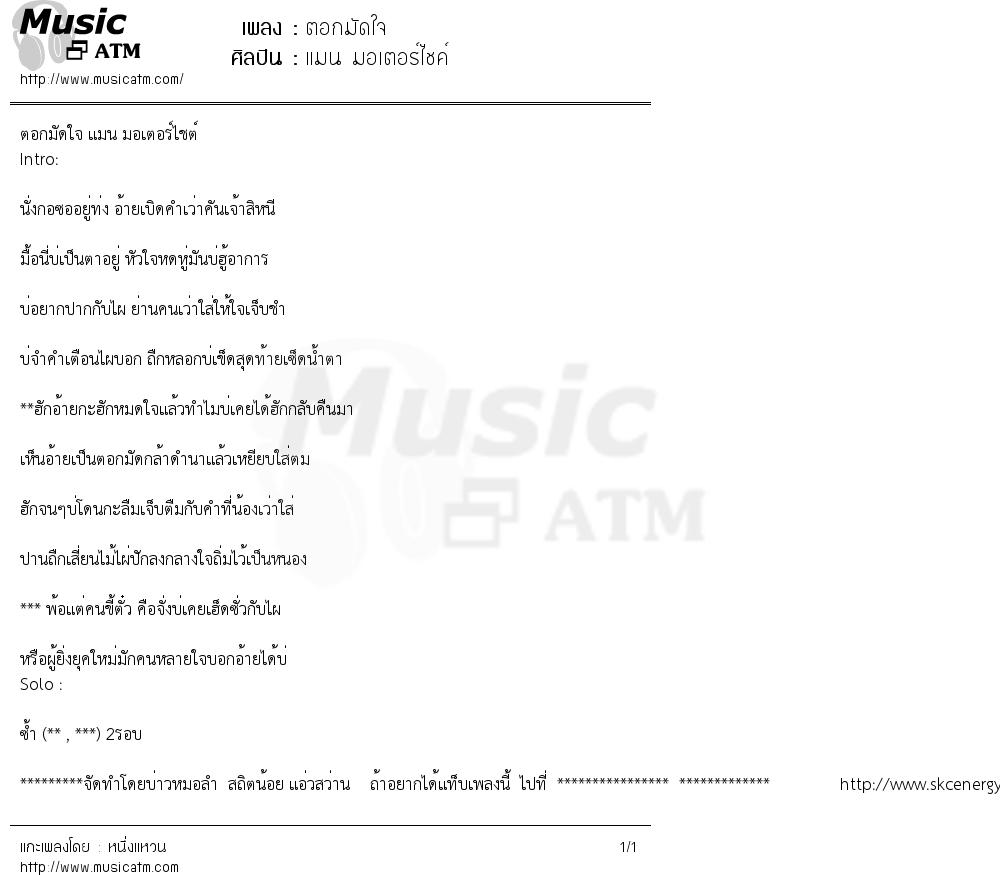 เนื้อเพลง ตอกมัดใจ - แมน มอเตอร์ไชค์ | เพลงไทย