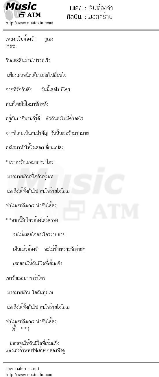 เนื้อเพลง เจ็บต้องจำ - มอสคร้าป | Popasia.net | เพลงไทย