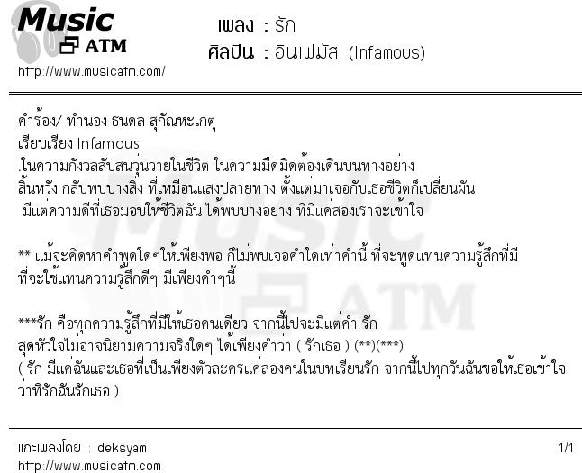 เนื้อเพลง รัก - อินเฟมัส (Infamous) | เพลงไทย
