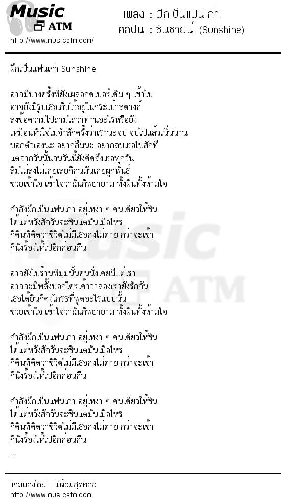 เนื้อเพลง ฝึกเป็นแฟนเก่า - ซันชายน์ (Sunshine)   เพลงไทย