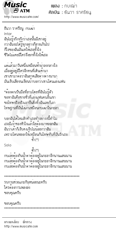 เนื้อเพลง กบเฒ่า - ธันวา ราศรีธนู   เพลงไทย
