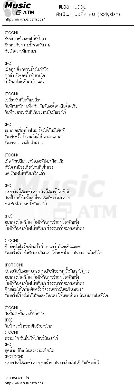 เนื้อเพลง ปล่อย - บอดี้สแลม (bodyslam) | เพลงไทย