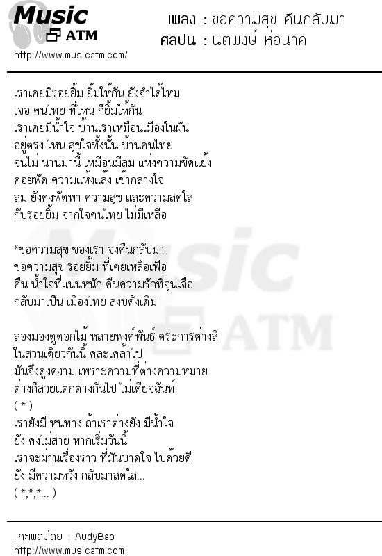 เนื้อเพลง ขอความสุข คืนกลับมา - นิติพงษ์ ห่อนาค | เพลงไทย