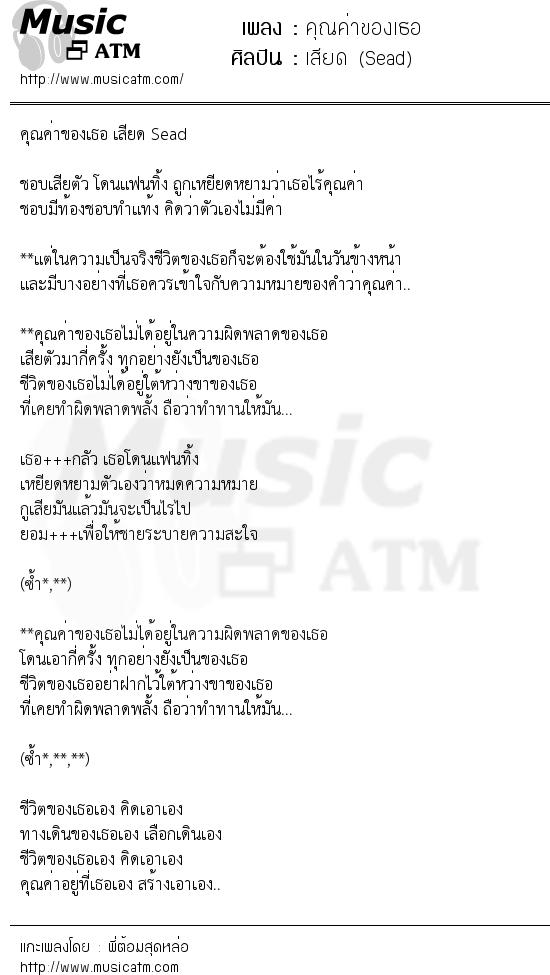 เนื้อเพลง คุณค่าของเธอ - เสียด (Sead)   เพลงไทย