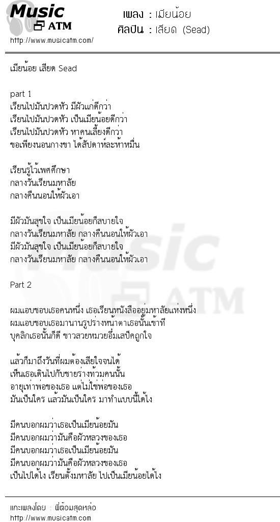 เนื้อเพลง เมียน้อย - เสียด (Sead)   เพลงไทย