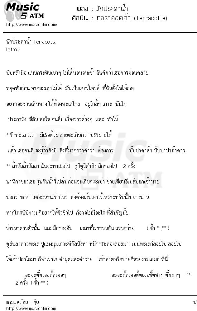 เนื้อเพลง นักประดาน้ำ - เทอราคอตต้า (Terracotta)   เพลงไทย