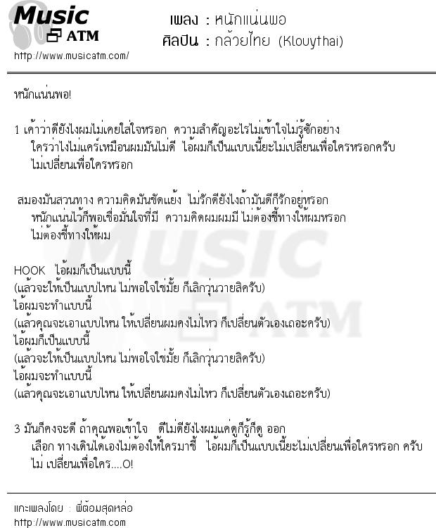 เนื้อเพลง หนักแน่นพอ - กล้วยไทย (Klouythai) | เพลงไทย