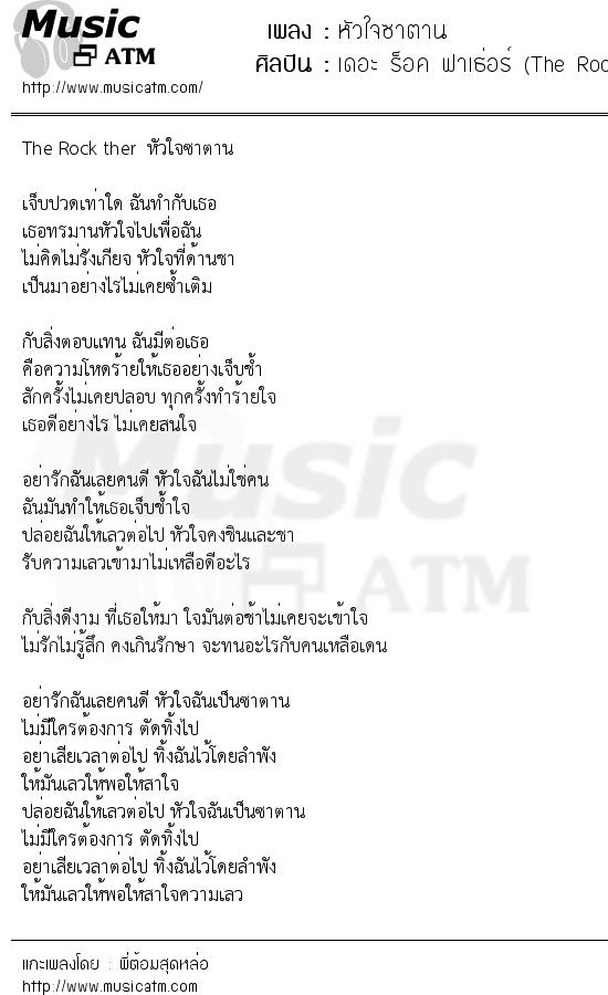 เนื้อเพลง หัวใจซาตาน - เดอะ ร็อค ฟาเธ่อร์ (The Rock Father)   เพลงไทย