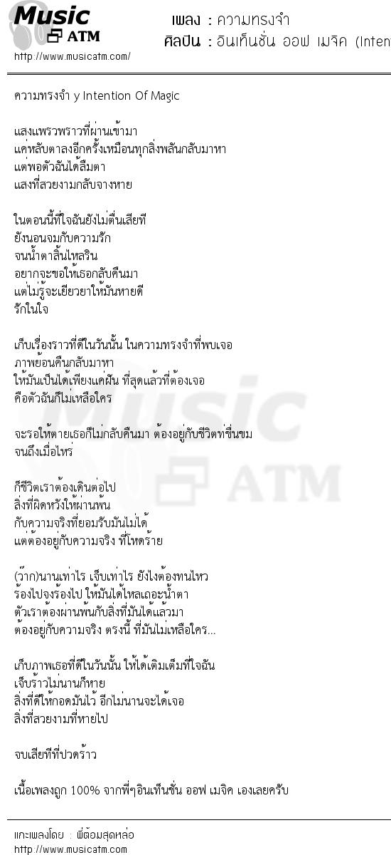 เนื้อเพลง ความทรงจำ - อินเท็นชั่น ออฟ เมจิค (Intention Of Magic)   เพลงไทย